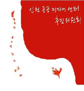 인천공공미디어센터 홈페이지